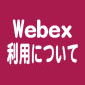 Webexの利用について